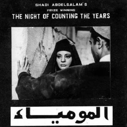 The Night of Counting the Years movie poster
